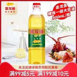 金龙鱼大豆油900ml食用油精炼一级色拉油烘焙蛋糕炒菜黄豆油小瓶
