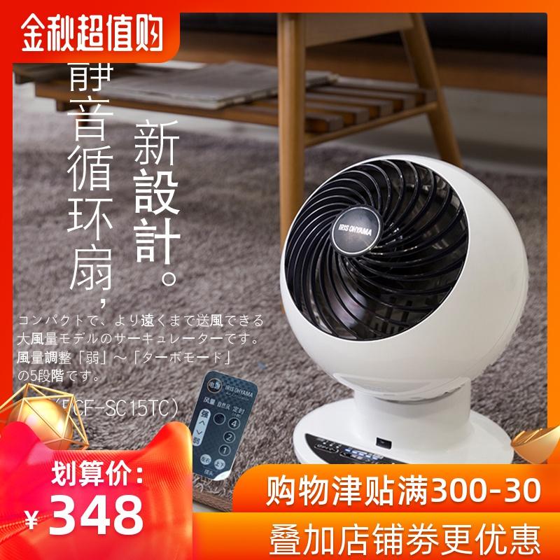 满348元可用60元优惠券爱丽思家用台式遥控电风扇静音扇