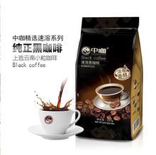 中咖云南速溶纯黑咖啡粉无蔗糖无奶苦咖啡现磨烘焙袋装227g包邮