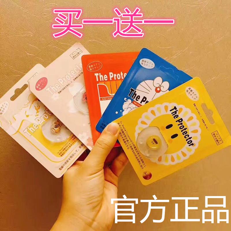 日本The Protector电脑手机防辐射贴纸原装卡通儿童孕妇屏蔽电磁