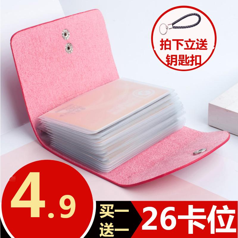 新日韩小巧卡包女式多卡位卡套超薄男士卡包大容量银行名片夹卡袋