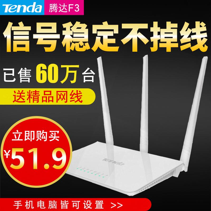 腾达F3光纤家用无线路由器穿墙王稳定高速wifi智能漏油器中继
