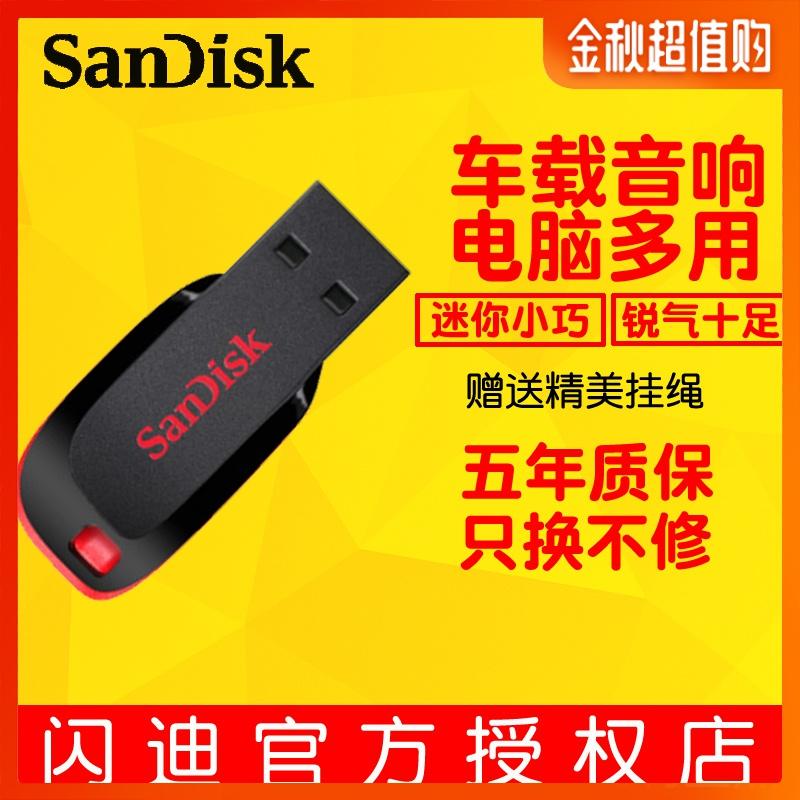 10月22日最新优惠Sandisk闪迪16G优盘 CZ50u盘16g U盘16g 加密u盘密码 车载