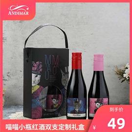 进口红酒 干红葡萄酒小瓶甜型少女甜红酒微醺酒迷你冰酒定制礼盒