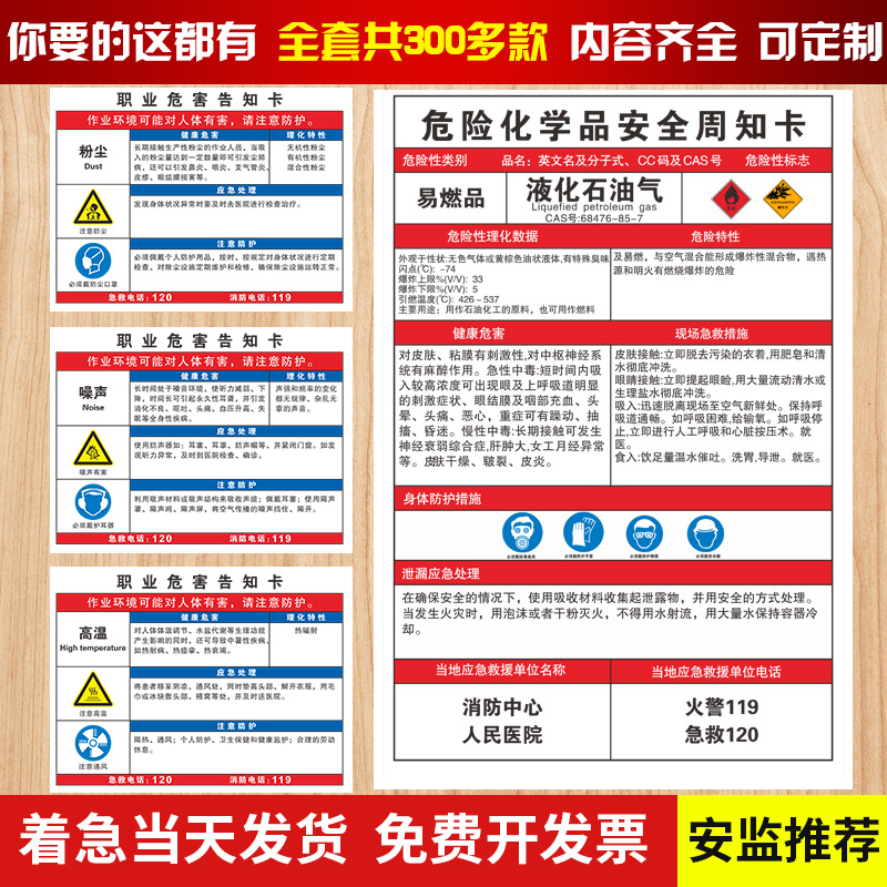 Job risk occupational hazard notification card hazardous chemicals tip card complete set of mechanical dust noise high temperature