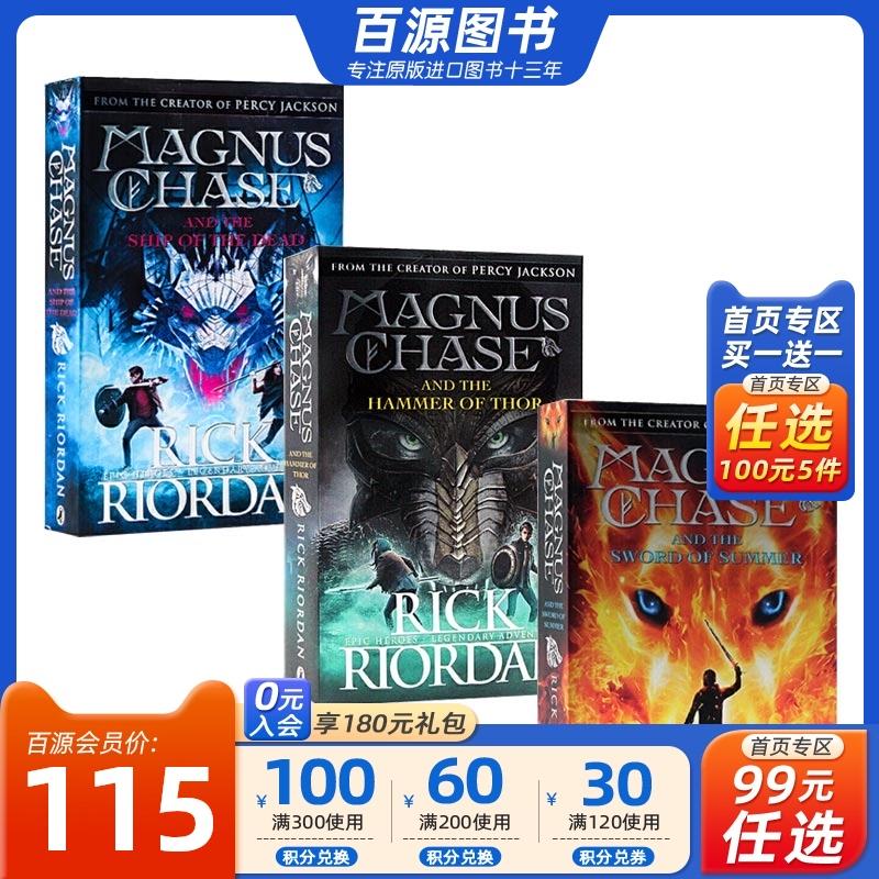 英文原版马格纳斯与仙宫之神3本套装 Magnus Chase and the Gods of Asgard Paperback Boxed Set Rick Riordan