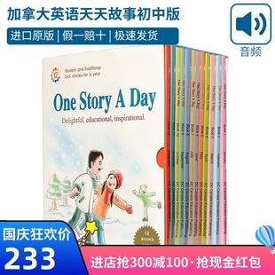 初中版one story a day12本+12 cd