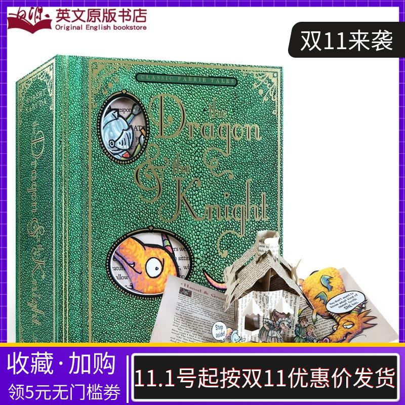 龙与骑士(立体书)英文原版进口绘本The Dragon & the Knight经典童话故事精装立体书趣味儿童阅读书Robert Sabuda二次演绎童话