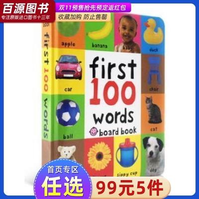 英文原版进口单词图书 First 100 Words 幼儿图解字词典 初级入门100个调频日常单词绘本 1-3岁宝宝启蒙阅读入门词汇 进口纸板书