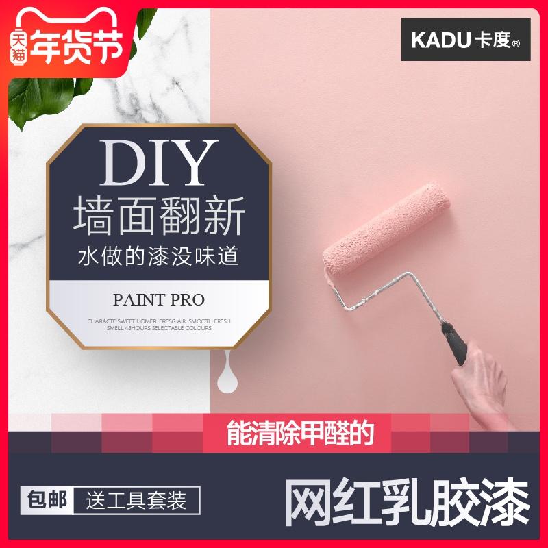 卡度乳胶漆内墙漆室内涂料白色彩色墙面翻新漆家用自刷墙环保油漆