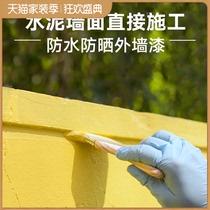 卡度外墙乳胶漆防水防晒外墙涂料室外用自刷油漆白色彩色耐久墙漆