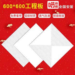 美斯特600X600集成吊顶铝扣板对角冲孔0.8厚办公厂房工程天花板图片