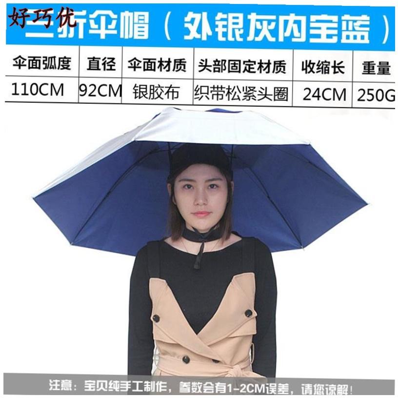 大号太阳伞帽子头戴雨伞帽 头带式垂钓防雨轻便斗篷双层透气防水