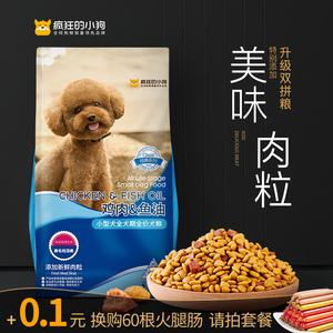 领15元券购买疯狂的小狗狗粮 泰迪比熊柯基博美雪纳瑞小型幼犬成犬粮通用型3斤