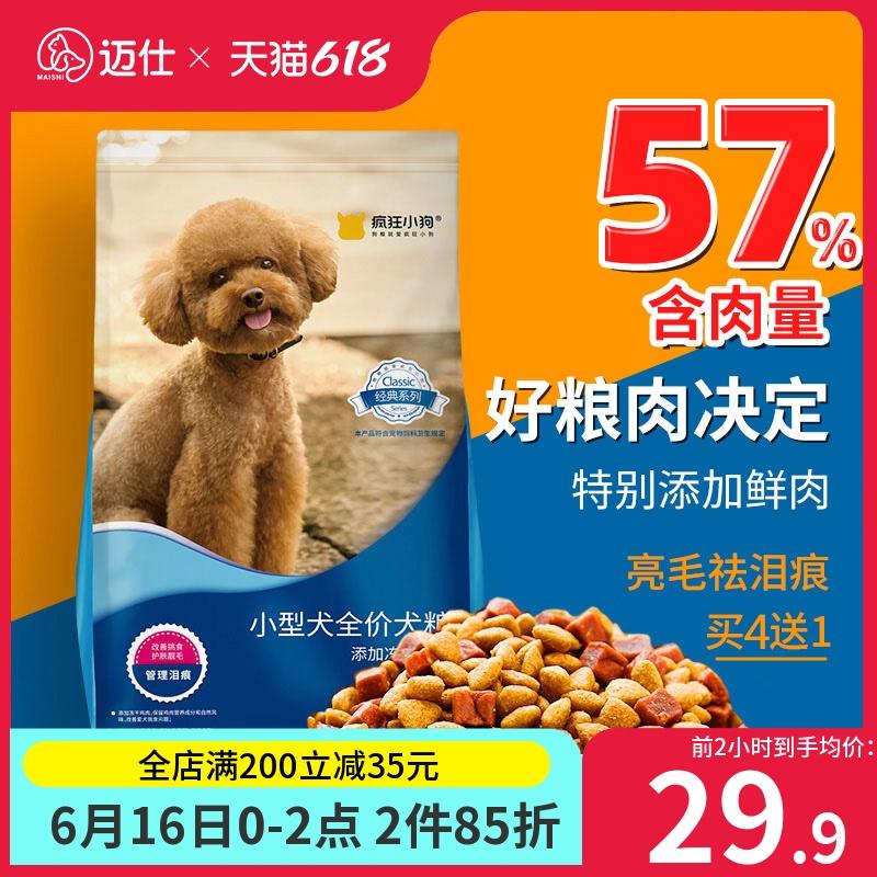 疯狂的小狗狗粮泰迪比熊博美柯基专用小型犬成犬幼犬通用型旗舰店