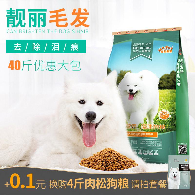 宠物先生狗粮通用型40斤20kg金毛拉布拉多萨摩耶中型大型犬成犬粮