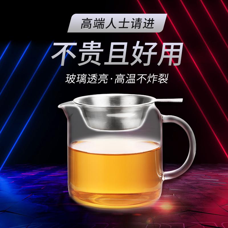 尚明加厚耐热玻璃茶滤公道杯 茶漏套装带滤网侧把公杯分茶器家用