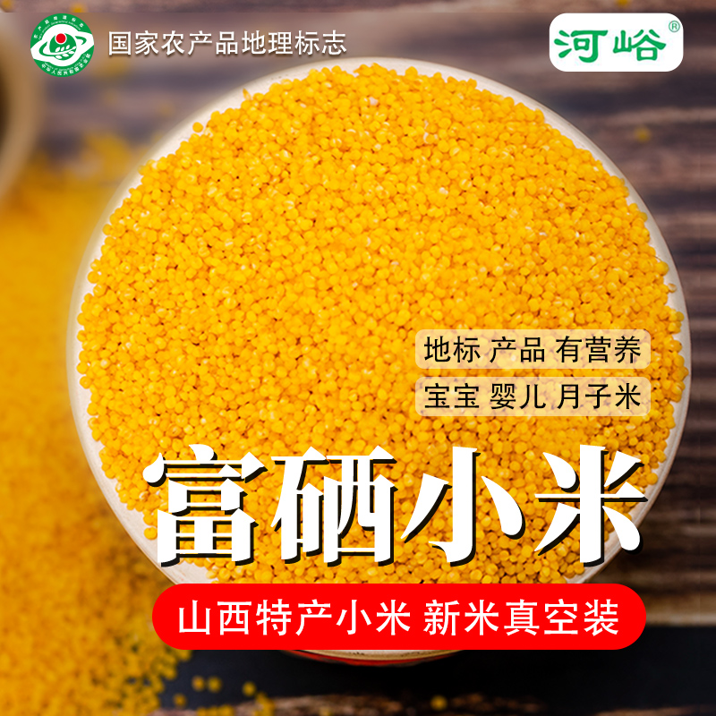 Rich in selenium, grains, small yellow rice, 1 Jin new rice