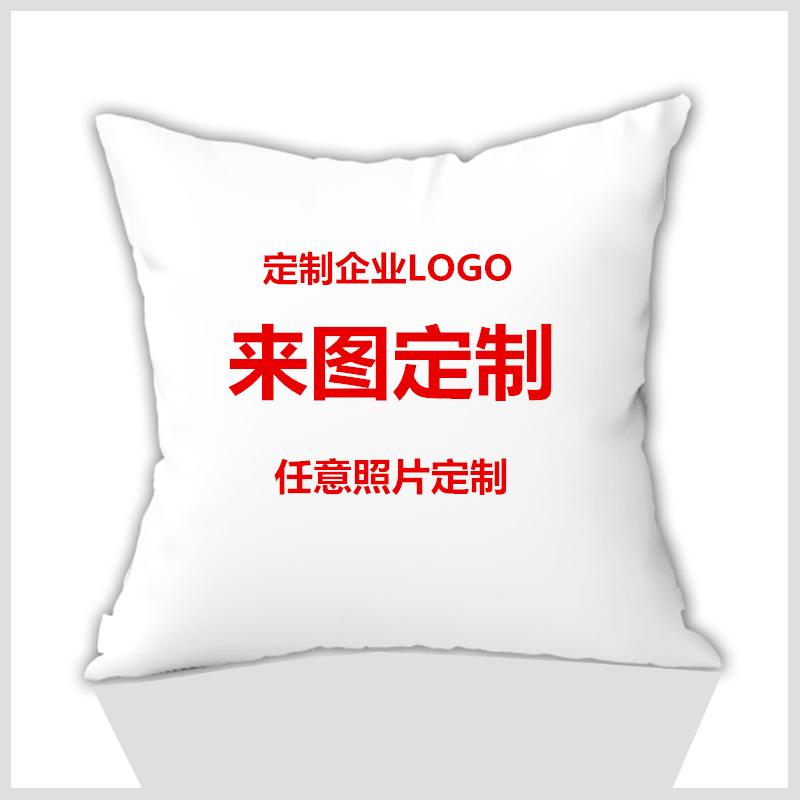 抱枕定制来图定做照片双面定做logo可印枕头真人diy靠枕情侣动漫