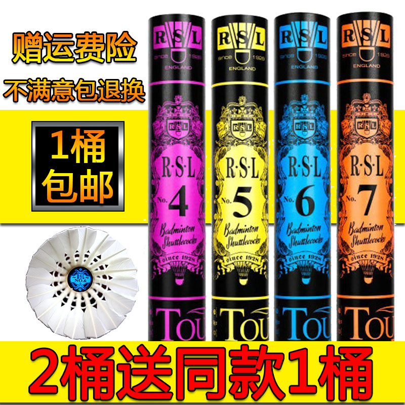 Buy two, get one free badminton, cant beat the king badminton, 12 pieces of badminton, match training badminton