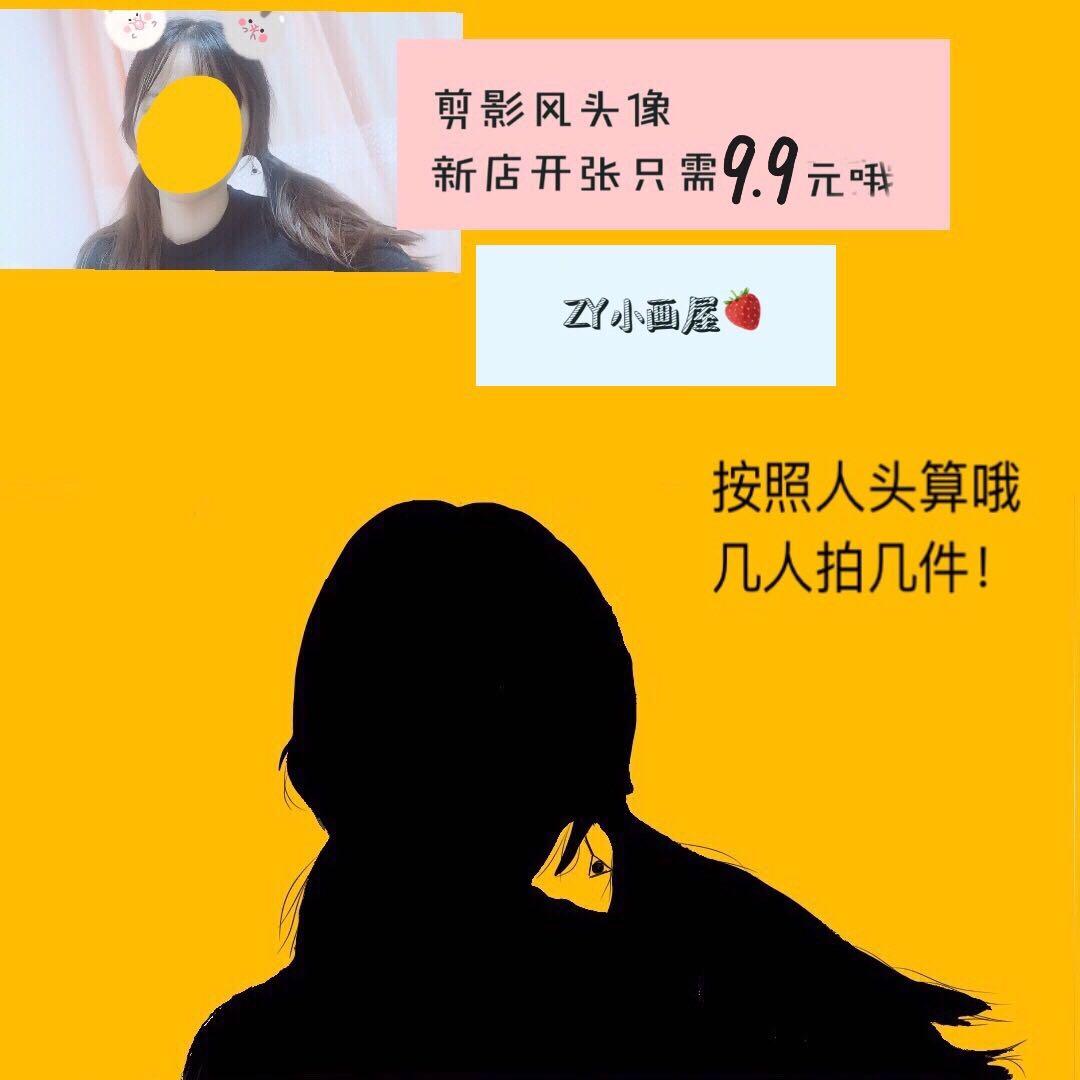 [【ZY] небольшой живопись дом [】] ножницы тень тень суб-глава так мультики прохладно личность аватарка дизайн эксклюзивный мультики аватарка