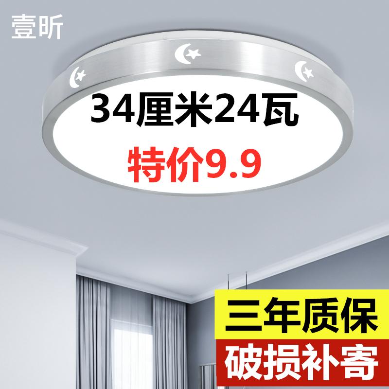 led吸頂燈簡約現代圓形燈卧室燈客廳燈具家用餐廳陽臺燈遙控房間