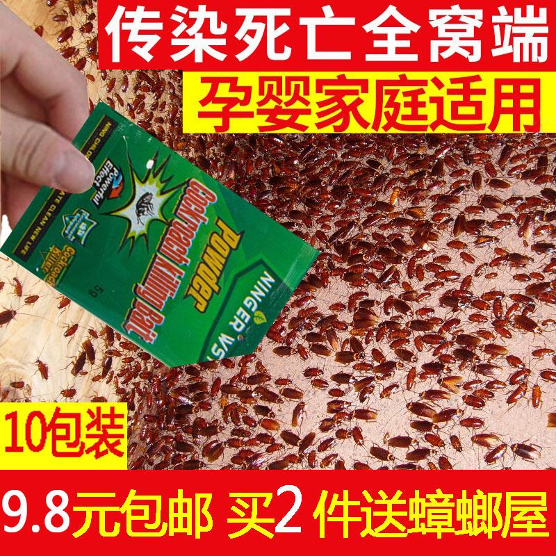 蟑螂药家用一扫净灭蟑神器绝杀全窝端...