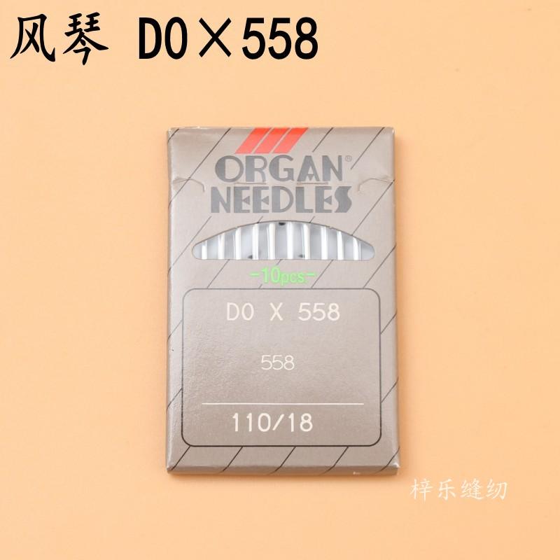 进口风琴机针DO*558圆头锁眼机机针凤眼机机针缝纫机针DO×558