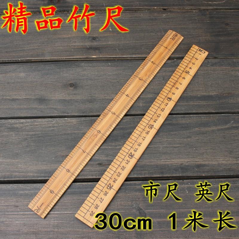 优质竹尺 英寸裁缝尺 量衣尺 量布匹直尺子市寸市尺1米 1尺