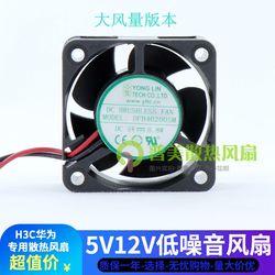H3C华为S5000 S5024P交换机 风扇 4020 5V 0.8W DFB402005M S1224