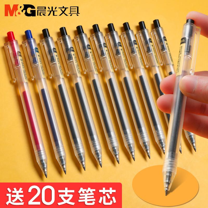 晨光优品中性笔学生用AGP87901按动中性笔0.5 磨砂杆签字笔文具用品韩国可爱创意简约碳素黑红蓝色笔芯水性笔