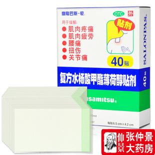 40贴】日本久光膏药撒隆巴斯爱复方水杨酸甲酯薄荷醇贴剂进口品牌