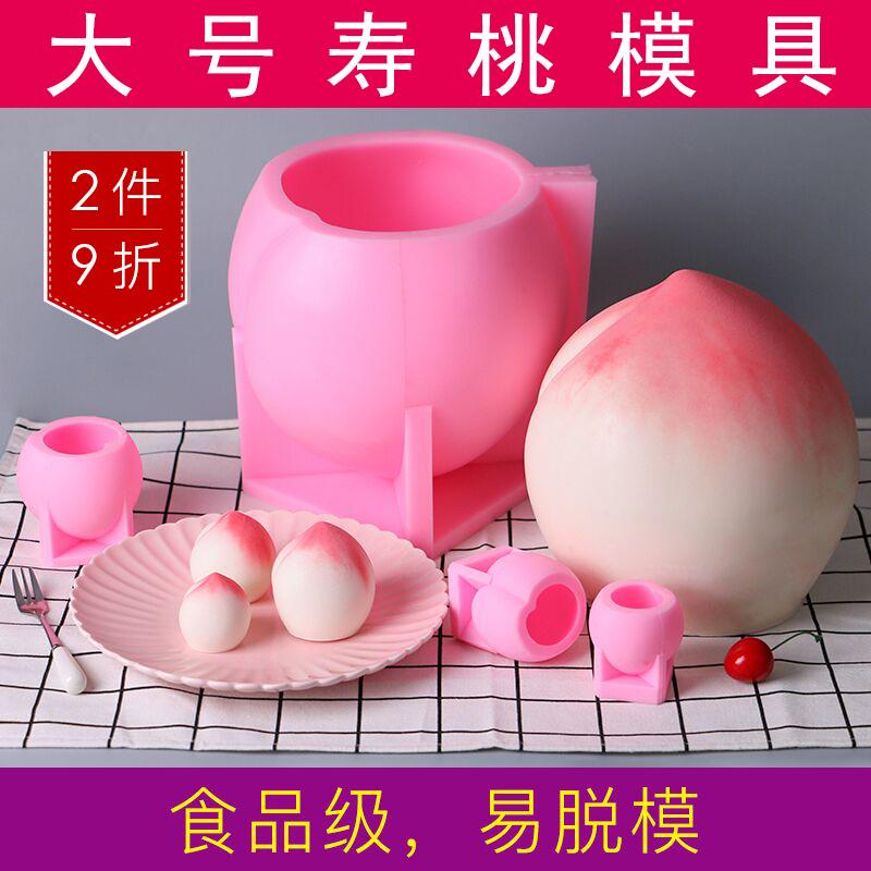 不包邮寿桃硅胶模具桃子巧克力蛋糕装饰