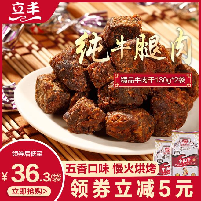 立丰食品五香精品牛肉干130g*2袋特产肉类零食散小包装糖果粒手撕(非品牌)