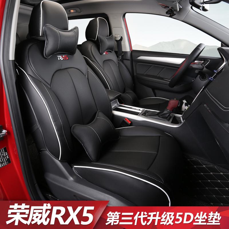 榮威RX5坐墊 2016榮威RX5汽車坐墊改裝  全包圍 座墊
