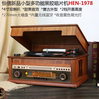 New product special offer antique phonograph retro LP vinyl record player old-fashioned record player CD player radio bluetooth