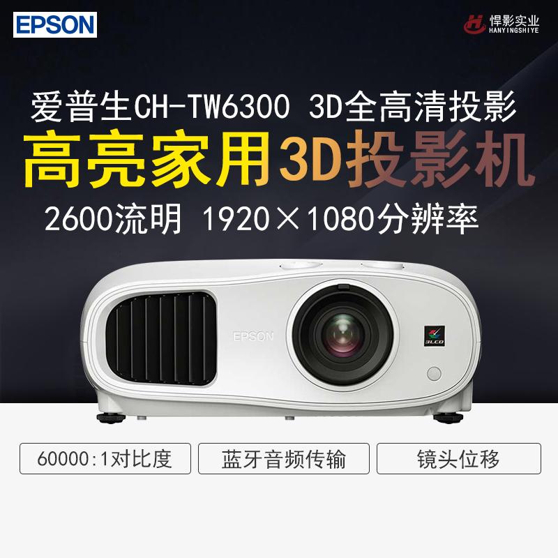 爱普生CH-TW6300 专业家庭影院投影2600流明1080P分辨率高清高亮家用3D投影机