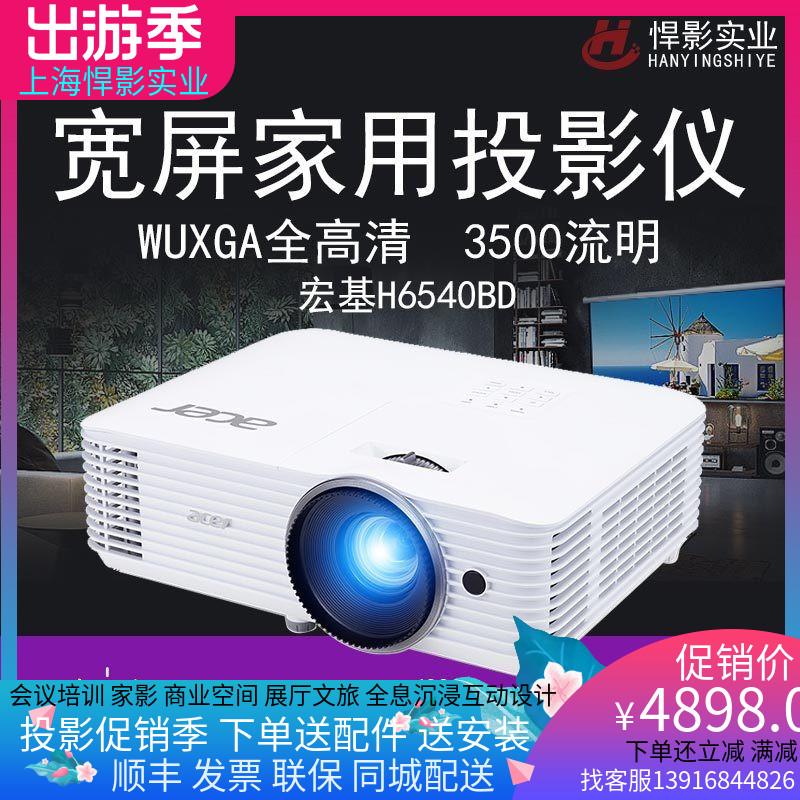 限时2件3折宏基h6540bd高清短焦3d家用投影仪