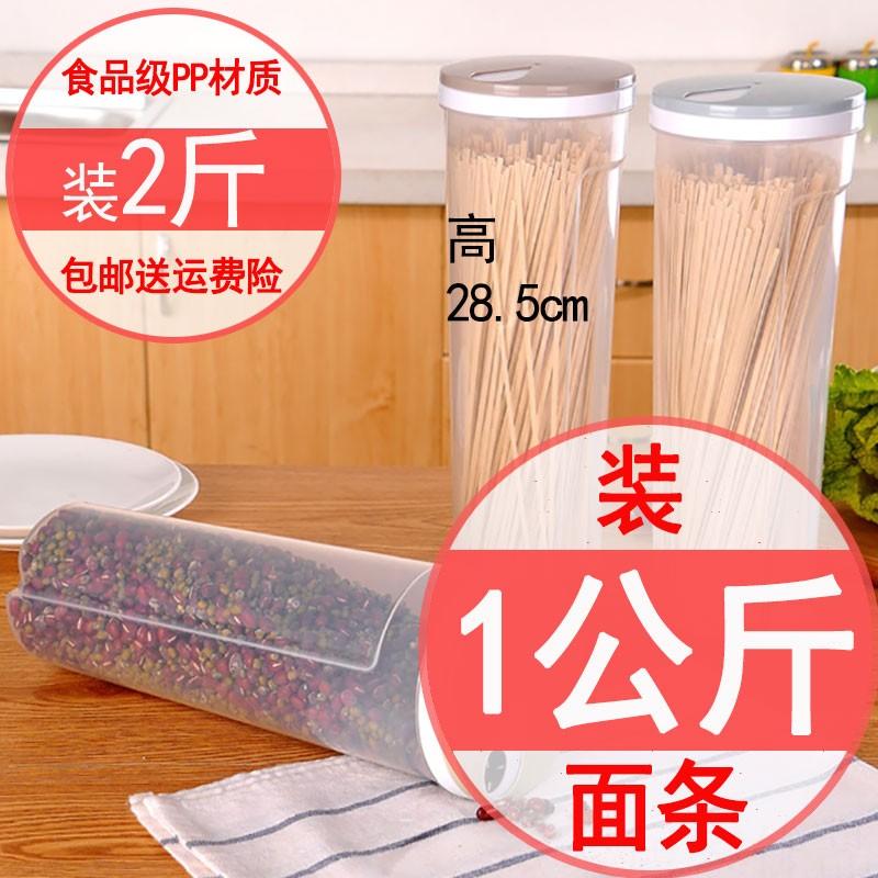 Storage box for noodles noodle bucket household grain storage tank plastic bean pasta large capacity box