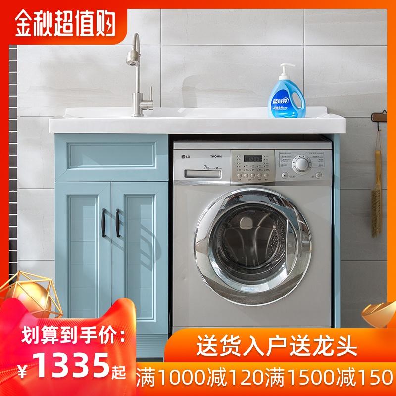 太空铝洗衣柜组合定制切角阳台柜11-25新券