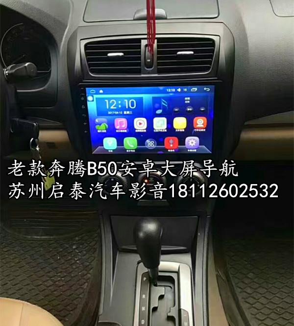 陆风X5/X8智能安卓导航仪大屏一体机智能车机汽车智能导航仪GPS