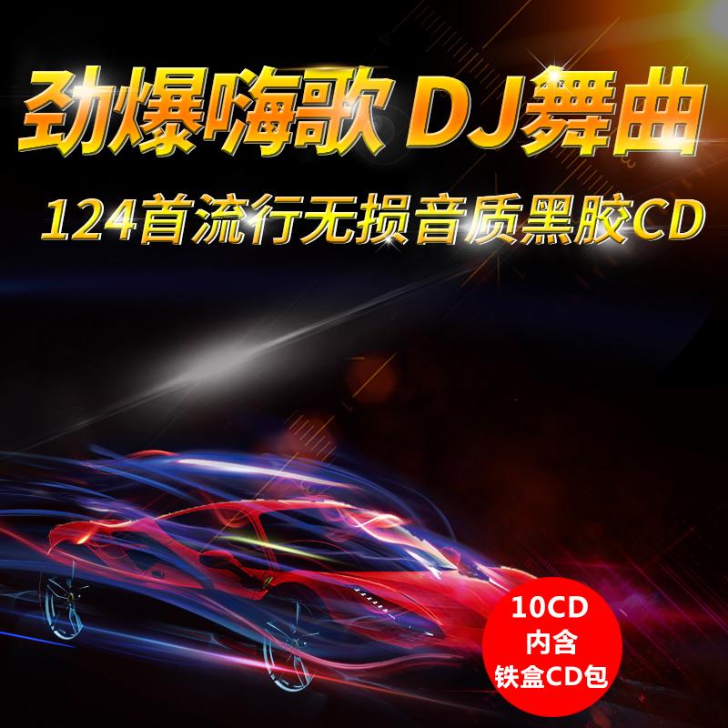 黑胶唱片cd碟片车载dj中文劲爆舞曲2019流行热门新歌曲汽车光盘