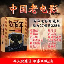 正版中国电影百年经典珍藏dvd碟片红色革命谍战老电影合集238部