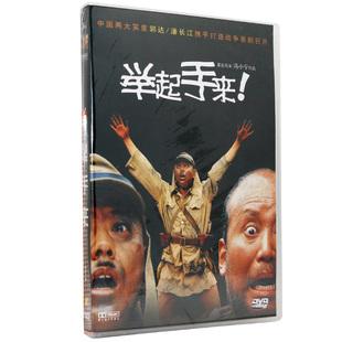 举起手来DVD碟片音像批发5.1声音车载高清影碟正版DVD电影潘长江