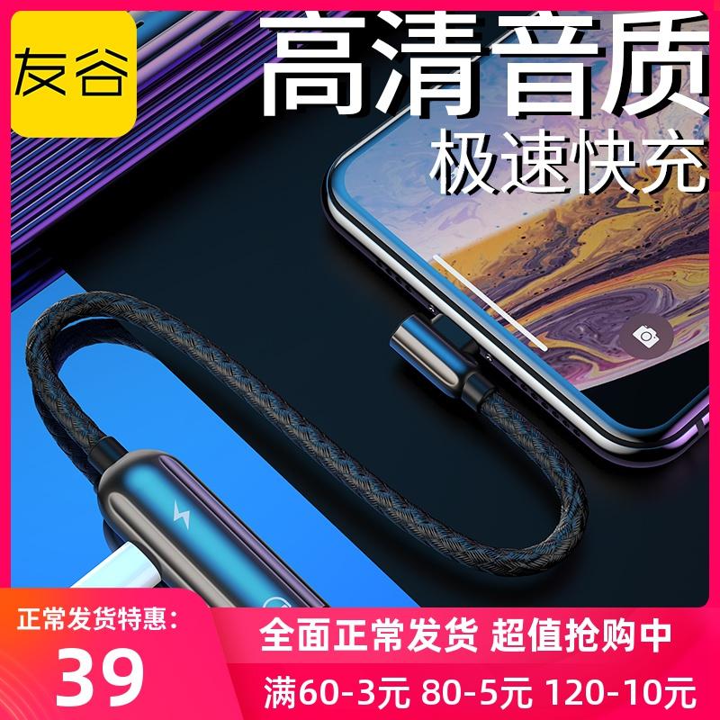 苹果7手机耳机转接头iPhone8p音频转换充电器数据线扁接口11pro二合一双lightning吃鸡通话xs连接线x两用xr七