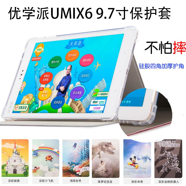 诺亚舟学习机优学派umix6保护套9.7寸家教机UMIX6学生平板电脑套