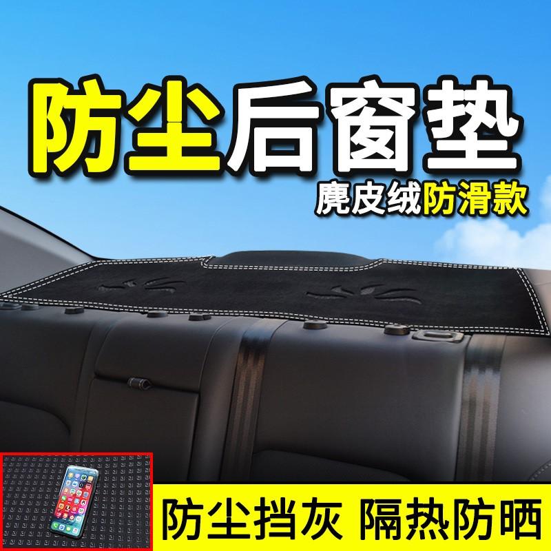 12款东风标致标志新一代308内饰改装装饰汽车配件后窗防晒避光垫