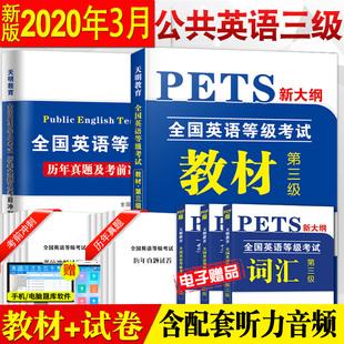 新版2020年3月公共英语三级教材+历年真题试卷+考前冲刺试卷 PETS3 全国英语等级考试 第三级用书教材3级送听力可搭口语法听力