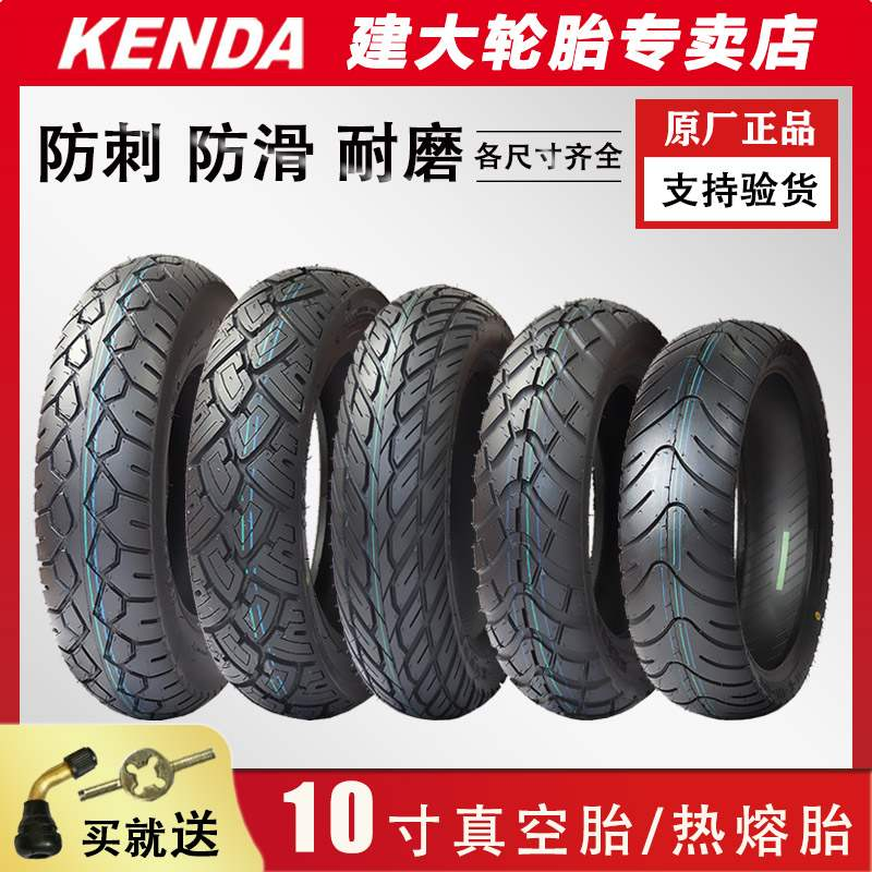 10090/轮胎/110/摩托车/真空胎