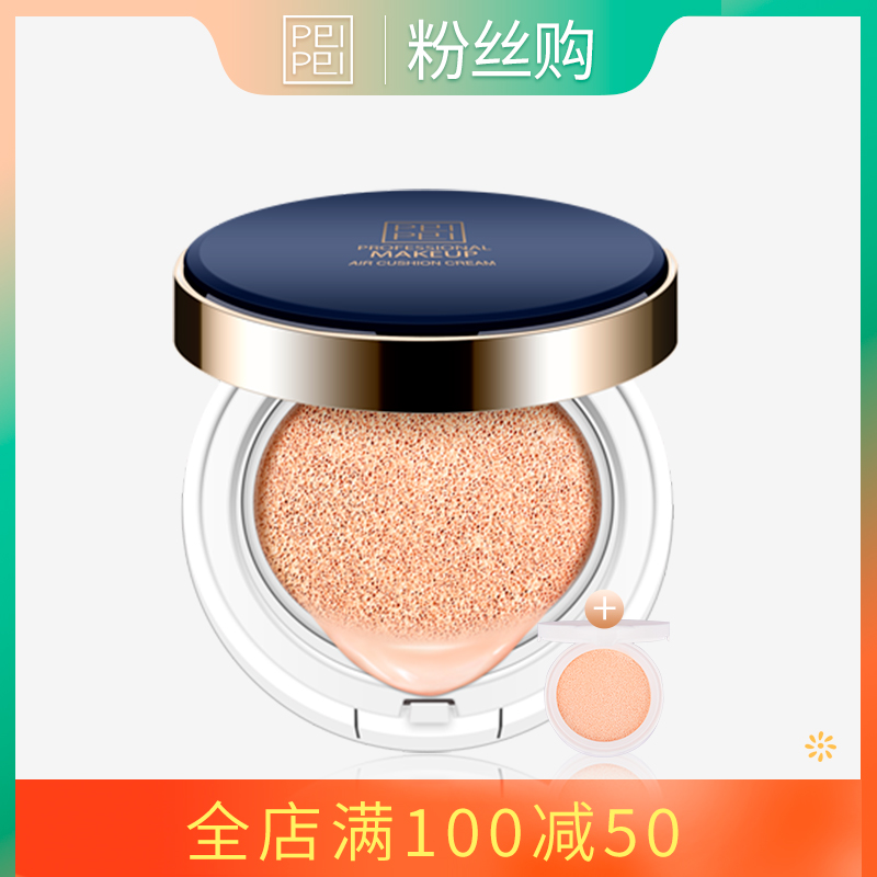 Pepe water vapor cushion BB cream, female concealer, naked makeup, moisturizing, not easy to take off makeup, students to brighten up CC cream.